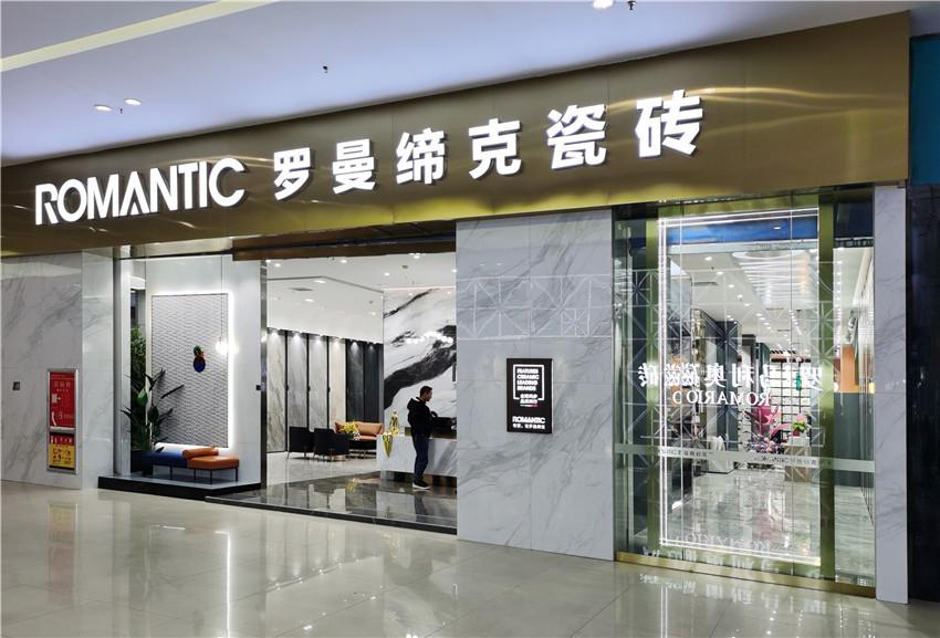 走进南昌罗曼缔克瓷砖,感恩一路同行,国际瓷砖知名品牌