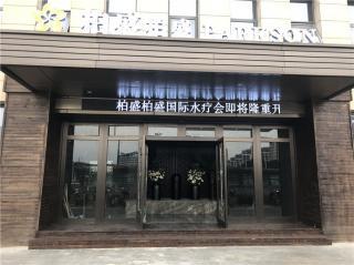张家港柏盛国际水疗会